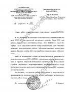 """ФГУП """"НИИПА"""""""