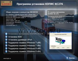 Экран установки ПО стенда обкаточного универсального серии КОПИС КС276